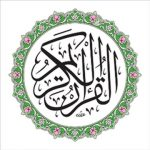 سورة الرحمن العفاسي مشاري