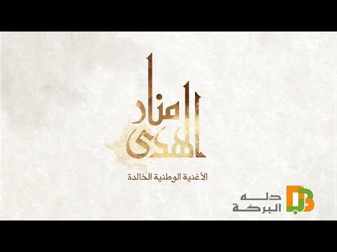 تحميل بلادي بلادي منار الهدى mp3