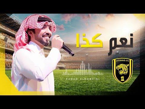 تحميل اغاني نادي الاتحاد السعودي mp3
