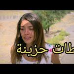 اغنية مسلسل سامحيني الحزينة 2015