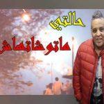 Cheb Mourad 2017 - 3ayech 3icha wlh Mata3i - شاب مراد عايش عيشا والله ماتاعي