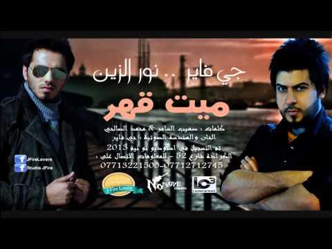 تحميل اغنية راح الزين mp3
