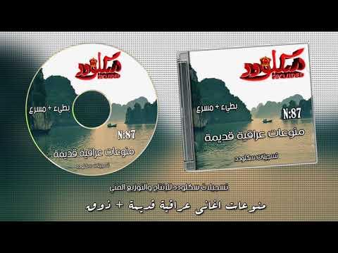 تحميل اغاني عراقيه حزينه مسرعه نص ساعه mp3