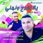 عبد حامد وعلي ابو عبيد ومدين طباش دحيه جينا الحمى نارررر 2017