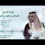كليب اسري ياليل II كلمات مهدي بن حويل II ألحان وأداء حسين ال لبيد - 2016