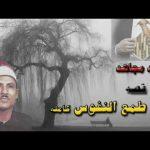الشيخ سالم غنيم - قصة طمع النفوس