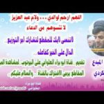 الصوت الاعجوبة ( رعد محمد الكردي ) اجمل 6 ساعات..!! Raad al KurdI