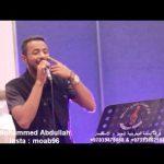 فرقة محمد الاماراتية - احس بشوق (النسخة الأصلية) | 2016