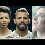 اغنيه زاب ثروت الجديده 2016 مع امنيه خليل اغنيه نور