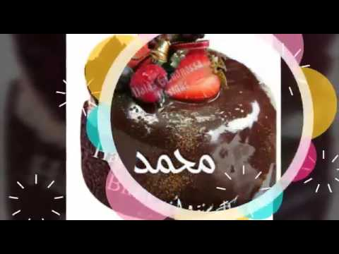 Mp3 تحميل عيدميلاد باسم محمد 20 8 أغنية تحميل موسيقى