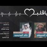 كليب لا تضايق أداء خالد المحيميد حصري HD
