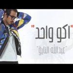يا ويلي عبدالله النايف النسخة الأصلية 2016