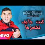 Adel Chitoula مـآعندك ضميـر Ma Andek Damir EXCLUSIVE Music Lyric عادل شيتولا