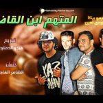 مهرجان عادي غناء حمو بيكا ومودي امين توزيع فيجو الدخلاوي 2017