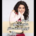 Amina 5al2 Falso أمينة أغنية خلق فالصو من فيلم بارتي في حارتي
