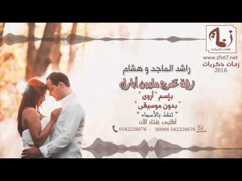 تحميل مبروك النجاح راشد الماجد mp3