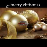 موسيقى عيد الميلاد