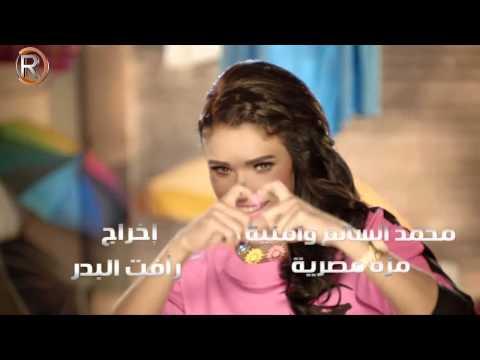 مزه مصريه تحميل
