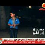 كليب محمد رزق أعز الناس من حسام الحديدي