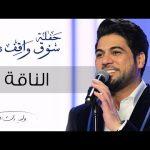 وليد الشامي الناقة ولا السيارة