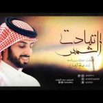 شيلة كلنا سلمان بن عبدالعزيز اداء صالح الزهيري كلمات ناصر بن مجحود ايقاع