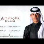 رفيقة عمري كلمات سعيد الشواطي أداء خالد حامد إنتاج صولاميديا