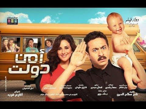 Mp3 تحميل أغنية عيشلك يومين لحمادة هلال فيلم أمن دولت أغنية