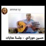 حسين حوراني جلسة رائعة عالعود