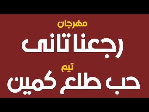 Mp3 تحميل مهرجان حب طلع كمين عبده سيطره توزيع طه انترناشونل 2017