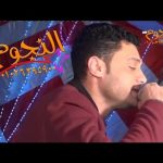 موال السيد حسن واوشه من فرحة عزبة صبحى من شركة النجوم ناصر بركات 01026395900