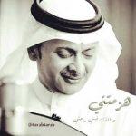 هزمتني عبدالمجيد عبدالله