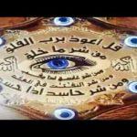 دعاء قوي جدا باذن الله لابطال العين المعجبة والحاسدة و الحاقدة