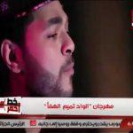 اسمع مهرجان يا حبيبى يا امين غناء باسم فيجو توزيع دباح المزيكا باسم فيجو 2016