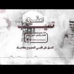كليب خايف أنساك 2016 منير البقمي