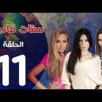 ستات قادرة الحلقة الأولى بطولة عبير صبري نجلاء بدر ريهام سعيد Stat Adra Series Eps 01