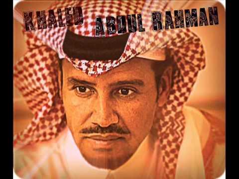 خالد عبدالرحمن mp3 تحميل