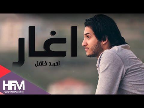 تحميل اغاني فاضل الزهراني mp3