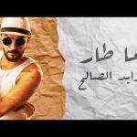 زايد الصالح لو تدري حصريا 2015