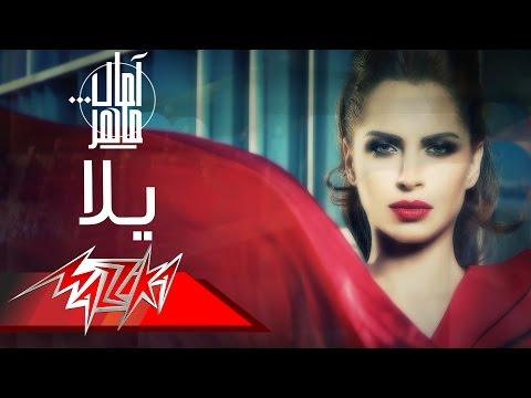 تحميل اغنية ربنا يخليك ليا امال ماهر mp3