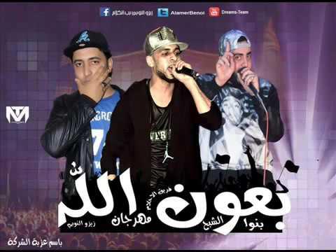 تحميل اغنية الحجاب يا اختنا mp3