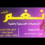 ظافر حويله شباب الفيصل 2016 اهداء طارق ميوزك