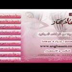 زفة العريس طيف الأفراح إبراهيم السعيد بدون موسيقى مجانيه وبدون حقوق