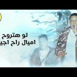 مولد المحروسه غناء حمو بيكا ومودي امين توزيع فيجو الدخلاوي 2017