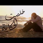 أغنية خلصت الحكاية من فيلم محطة مصرflv