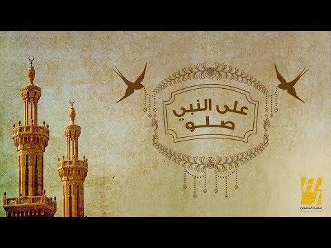 تحميل اغنية صلوا على النبي حسين الجسمي
