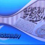 سورة يوسف خالد الجليل تلاوة تفوق الوصف