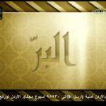 أنشودة أسماء الله الحسنى مشاري العفاسي