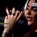 هيفا ماجيك يغني أو إم جي في بلا تشفير لتمام بليق Haifa Majic OMG