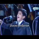 اغنية ابن الشهيد للطفل سيف مجدى كامله المقطع المحذوف