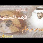 سعود مجبل خلاص من حبكم